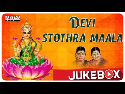 DEVI STOTHRA MAALA - JUKEBOX || AMMAN SONGS  || SULAMANGALAM SISTERS ||