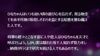 乃木坂46 川後陽菜の恋愛占いをしました。ひなちゃんはどんな人に弱いの...