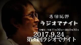 2017年9月24日 第26回吉田拓郎ラジオでナイト 番組H.P http://www.1242....