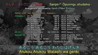 さんぽ  (となりのトトロ) - Sanpo (Tonari no Totoro) [Cover] [Vocaloid 4]