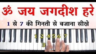 Om Jai Jagdish Hare - सिर्फ एक बार मे, कोई भी बजा लेगा   Easy Piano Tutorial   Aarti   HarmoniumGuru
