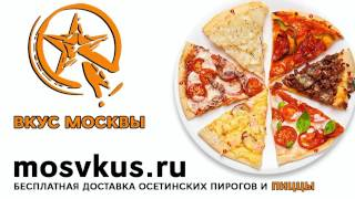 Осетинские пироги Вкус Москвы заказать доставку на корпоратив 6 секунд(, 2016-12-18T07:27:58.000Z)
