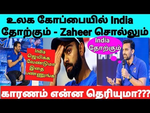 இந்தியா உலகக்கோப்பையை வாங்க முடியாது Zaheer Khan ஆவேசம் | 2019 World Cup | Zaheer