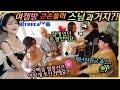 [몰카] ENG) 아프리카tv 미녀 여캠방 열혈큰손이 스님, 거지 ?!  ㅋㅋㅋㅋ 닉네임부터 안웃을수가 없네 ㅋㅋ  (feat. BJ김빵귤)
