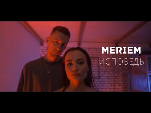MERIEM - Исповедь
