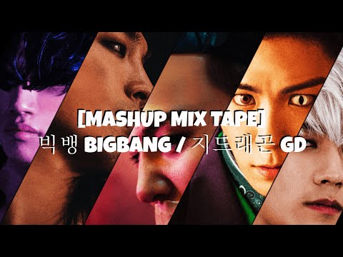 [MASHUP MIX TAPE] 빅뱅 BIGBANG / 지드래곤 GD