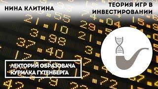 Нина Клитина - Теория игр в инвестировании