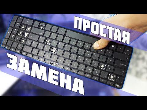 Как поменять Клавиатуру на ноутбуке HP в домашних условиях   Deny Simple