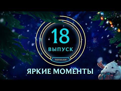 видео: Яркие моменты league of legends | Выпуск 18