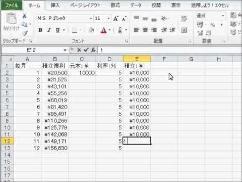 積立 複利 計算