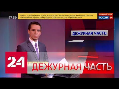 """Вести. """"Дежурная часть"""" от 14 февраля 2020 года (17:30) - Россия 24"""