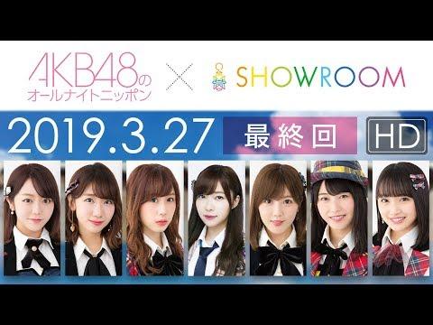 [1080pHD]【最終回】2019.03.27 AKB48 [ANN] (SHOWROOM)