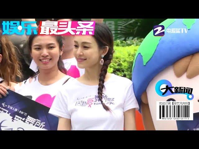 范玮琪出席活动罕见跳舞 谈大小S节目表示自己是朋友【综艺风向标】