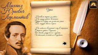 """Стихотворение М.Ю. Лермонтов """"Утёс"""" (Стихи Русских Поэтов) Аудио Стихи Слушать Онлайн"""