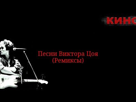 Перемен- Макс Ященко (ремикс) В.Цой
