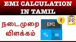 EMI CALCULATION IN TAMIL- DOUBT DEMOLISHER