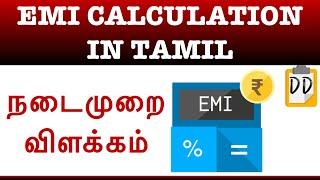 EMI CALCULATION IN TAMIL- DOUBT DEMOLISHER