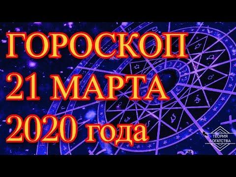 ГОРОСКОП на 21 марта 2020 года ДЛЯ ВСЕХ ЗНАКОВ ЗОДИАКА