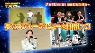 7月10日『関西発!才能発掘TVマンモスター』#2