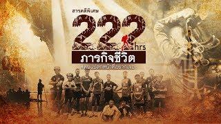 """สารคดีพิเศษ """"222 ชั่วโมง ภารกิจชีวิต"""" Thai cave rescue (Eng sub) (18 ก.ค. 61)"""