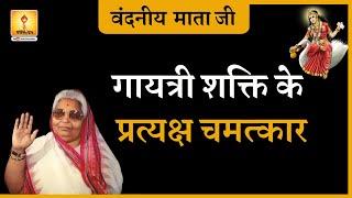 Gayatri Shakti Ke Pratyaksha Chamatkar - Lecture Vandaniya Mata Bhagwati Devi Sharma