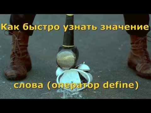 Онлайн словари русского языка и энциклопедии. Значение