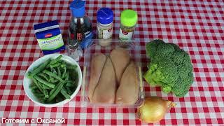 Куриная грудка с овощами🔶Как вкусно приготовить куриную грудку с брокколи в сливочном соусе