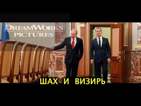 Новая конституция, Путин смотрящий за Россией