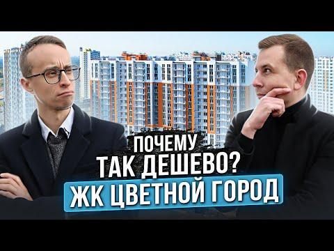 ЖК Цветной город / Городская прописка в СПб по самой низкой цене