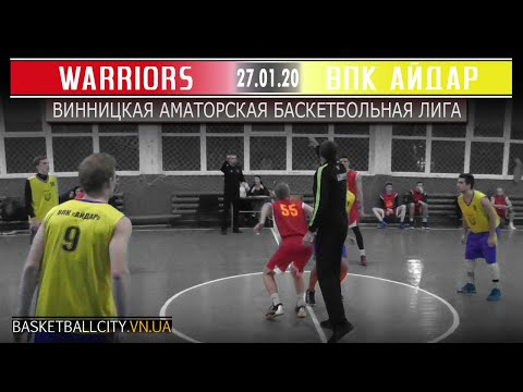 ВАБЛ 19/20 | Warriors - ВПК Айдар |  27.01.20