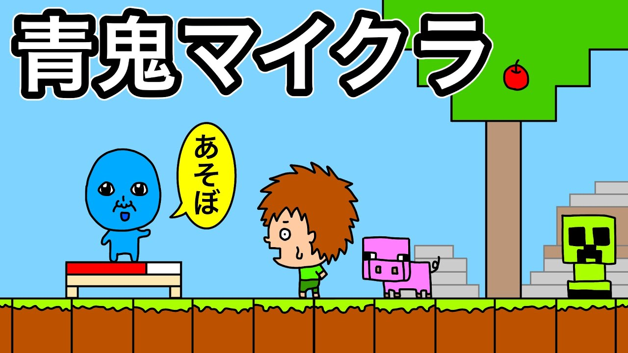 【アニメ】もしも青鬼がマイクラの中に入ったら