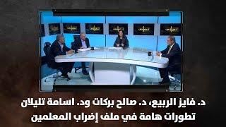 د. فايز الربيع، د. صالح بركات ود. اسامة تليلان - تطورات هامة في ملف إضراب المعلمين