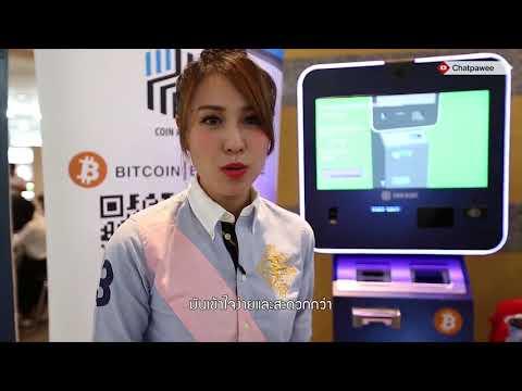 Crypto ATM ตู้แรกของไทย ซื้อ/ขาย/ถอนเงินดิจิทัลได้จริง - วันที่ 25 Aug 2018