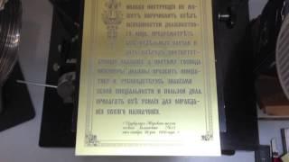 Лазерная гравировка табличек(Гравировка табличек от PROGRAVER www.prograver.com.ua., 2013-07-16T10:14:48.000Z)