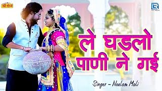 LE GHADLO PANI NE GAYI - Popular Rajasthani DJ Song   Neelam Mali   New Rajasthani Video Song