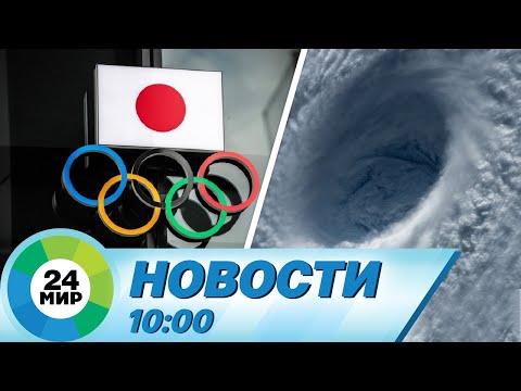 Новости 10:00 от