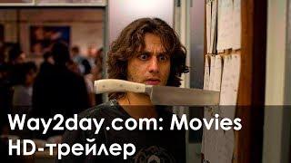 Душевная кухня – Русский трейлер (2009, HD)