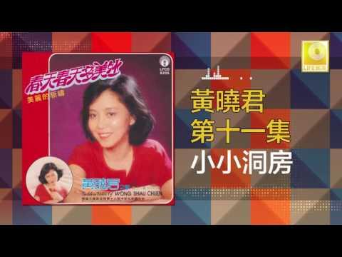 黄晓君 Wong Shiau Chuen - 小小洞房 Xiao Xiao Dong Fang (Original Music Audio)