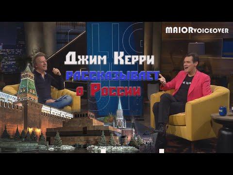 ОЗВУЧКА / Джим Керри о визите в Россию  и о возможности возврата в стендап / шоу Дэвида Спейда