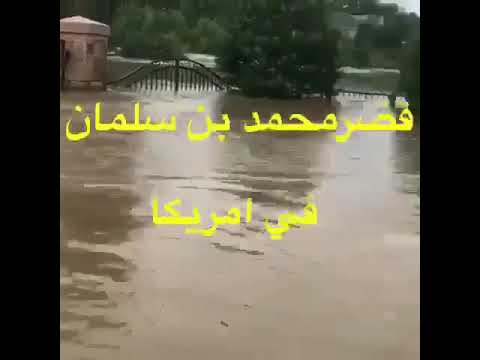 قصر محمد بن سلمان في امريكا Youtube
