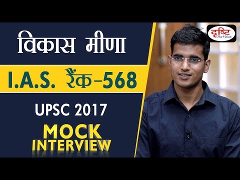 Vikas Meena - IAS 568 Rank, Hindi Medium, UPSC-2017 : Mock Interview