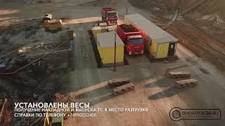 OPERATOR24 RU Обзорное видео ЦКАД-4, Домодедовский район, работа для самосвалов