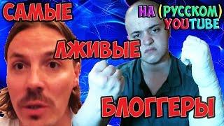 ТОП 5 Самых лживых блоггеров на YouTube. ФИРАМИР ??