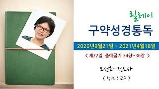 [구약성경통독] 제22일_출34-36장_오선화 전도사