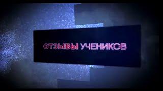 Виталий Сергиенко. Отзывы учеников. Александр. Украина. г.Киев(, 2014-12-03T01:43:04.000Z)