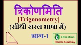 Trigonometry Basics in Hindi||त्रिकोणमिति Part-1