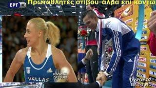 HD 10-7-2016 Πρωταθλητές στίβου-άλμα επί κοντώ/Φιλιππίδης/Κυριακοπούλου