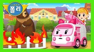 불이 난 동물원! 동물 친구들을 구하자!! | 어린이 영어놀이 | 로보카폴리 게임