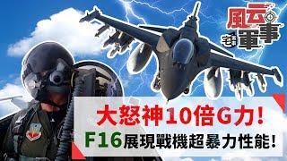 大怒神10倍G力!F16飛官展現戰機超暴力性能!
