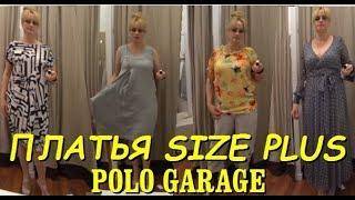 Распродажи! Платья большого размера. Влог из примерочной Polo Garage. Meryem Isabella